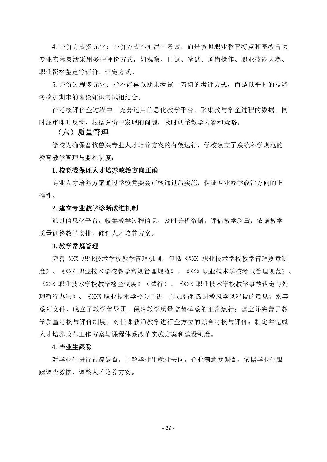 畜牧兽医专业人才培养方案_页面_31.jpg