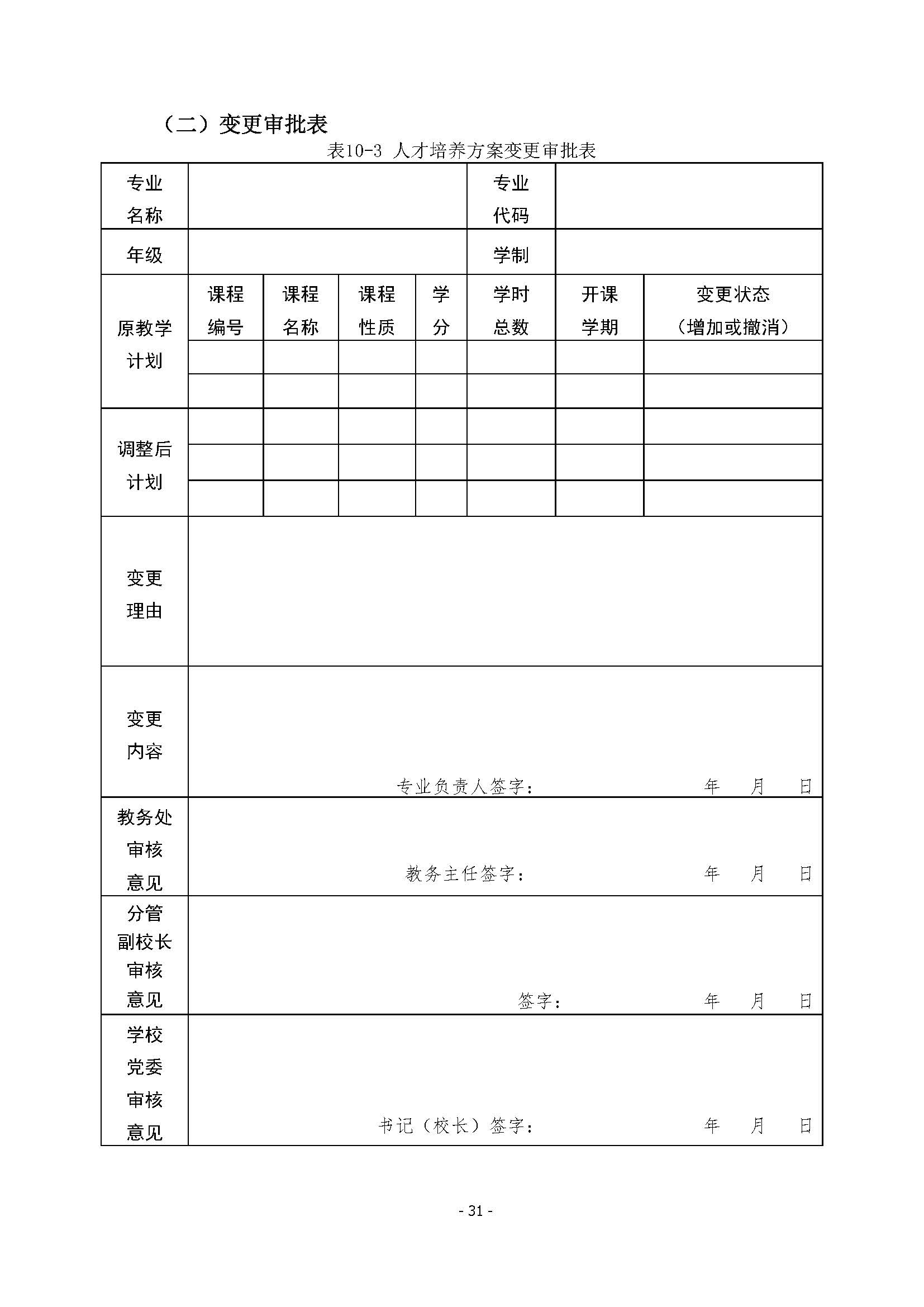 畜牧兽医专业人才培养方案(修订稿)-10-9_页面_33.jpg