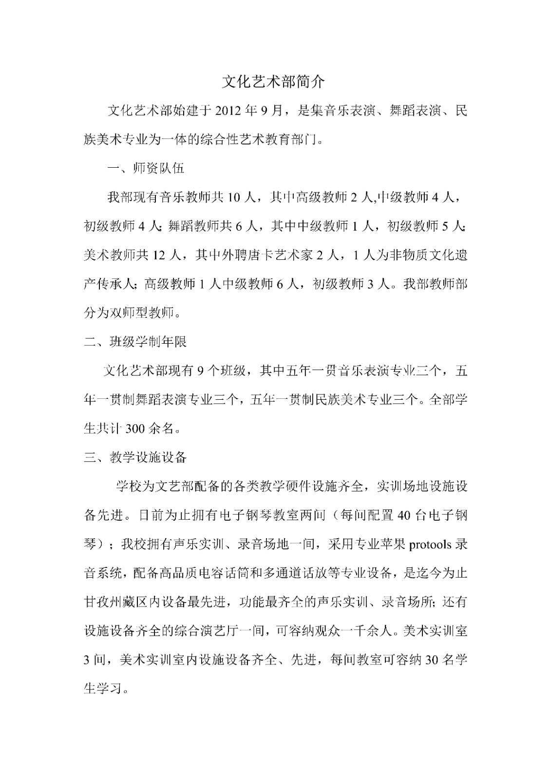 文艺部简介修改版_1.jpg